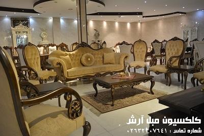 بازار مبل کرج مبل اقساطی مبلمان البرز